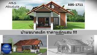 แบบบ้านชั้นเดียว ขนาดเล็กพร้อมราคาABS-1711 House Animation 3D บ้านราคาหลักแสนบาท