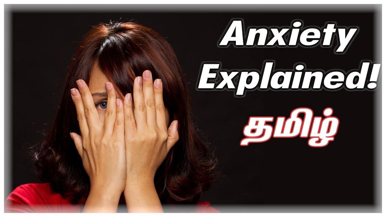 Anxiety Explained! | தமிழ்