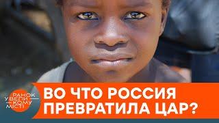 Помощь или мародерство? Новые преступления российских наемников в Африке — ICTV