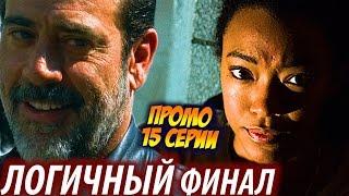 Ходячие мертвецы 7 Сезон 15 Серия: Что Будет с Сашей? (Обзор Промо)