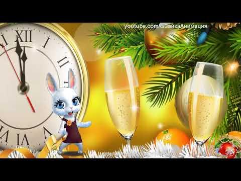 ZOOBE зайка Лучшее Поздравление со Старым Новым Годом ! - Смотреть видео без ограничений