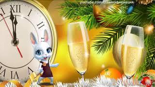ZOOBE зайка Лучшее Поздравление со Старым Новым Годом !
