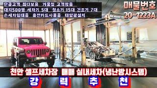 ♥셀프세차장매매→천안시 세차장 영업잘되는 최신식 실내세…