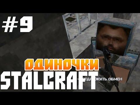 StalCraft Одиночки #9 [ИДУ НА БОССА] Stalker в Maincrafte #ГОДНЫЙКОНТЕНТ #СТАЛКРАФТ