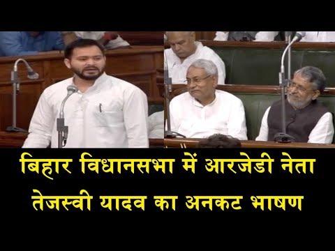 बिहार विधानसभा में तेजस्वी यादव का अनकट भाषण/TEJASHWI YADAV UNCUT SPEECH IN BIHAR ASSEMBLY