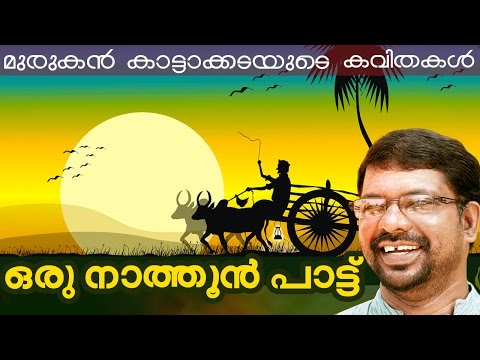 murukan kattakada kavithakal oru natoon pattu malayalam kavithakal kerala poet poems songs music lyrics writers old new super hit best top   malayalam kavithakal kerala poet poems songs music lyrics writers old new super hit best top