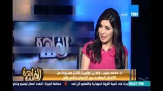 د.محمد حبيب : أمريكا تستخدم بعض المظمات كحربة لتهاجم مصر وتعمل علي تفتيت المنطقة وسايكس بيكو جديدة