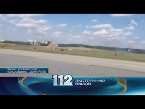 Падение самолета на авиашоу. США