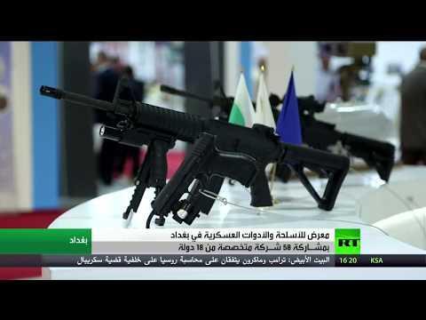 معرض للمنتجات العسكرية في بغداد  - نشر قبل 2 ساعة