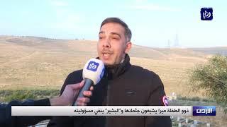 قضية ميرا تكشف سوء الخدمات الصحية في الأردن  - (29-1-2019)
