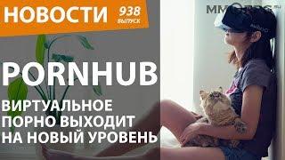 Pornhub. Виртуальная клубничка выходит на новый уровень. Новости