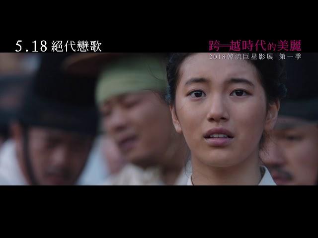 《絕代戀歌》中文正式預告 5.18 磅礡美聲|【跨越時代的美麗:2018韓流巨星影展第一季】