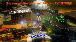 Танки онлайн l karsamo55 l ЗЛП №2 l Как поймать голд номиналом 50 000 кри (1 апреля)