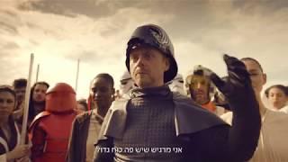 מה הקשר בין מלחמת הכוכבים ל-Bcyber  - כוח ההגנה של בזק?