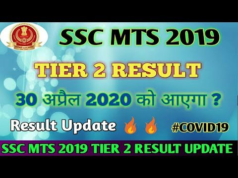 SSC MTS 2019 TIER 2 RESULT DATE   क्या 30 अप्रैल को आएगा रिजल्ट   SSC MTS 2019 RESULT DATE  