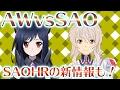 『AW VS SAO』&『SAO HR』合体特番!