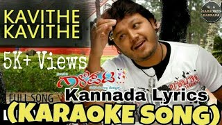 Kavithe kavithe Kannada Karaoke Song Original With Kannada Lyrics