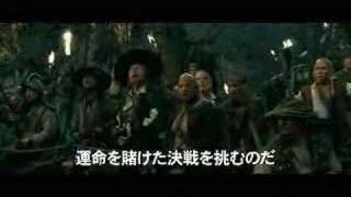 パイレーツ・オブ・カリビアン/ワールド・エンド