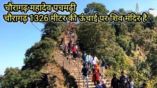 Chauragarh Temple Pachmarhi | Vlogs Rahul | Explore Chauragarh Temple