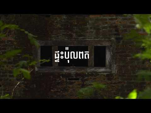 POL POT HOME (Khmer)