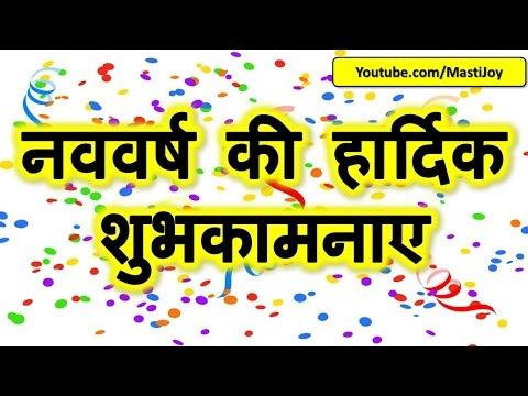 Happy new year wishes 2020 images in hindi