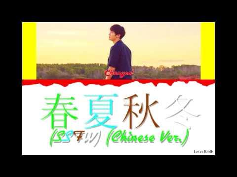 Chanyeol(찬열) - 春夏秋冬 (SSFW) (Chinese Ver.) Lyrics [중국어가사_한국어발음_한국어번역] [Color Coded_Chi_Pin_Eng]