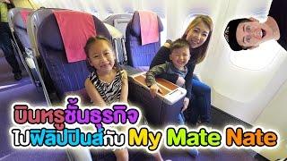 ไปฟิลิปปินส์กับ My Mate Nate บินหรูชั้นธุรกิจการบินไทย Business Class Thai Airways