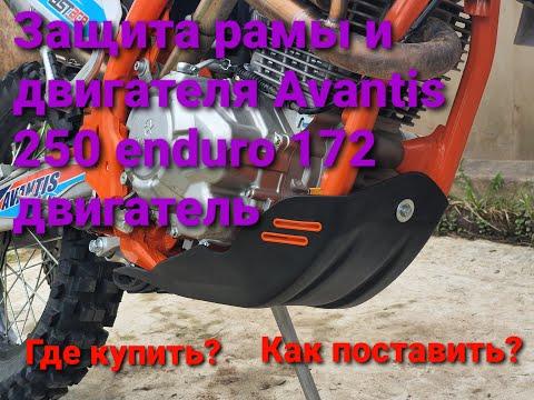 Защита рамы и двигателя Avantis 250 Enduro