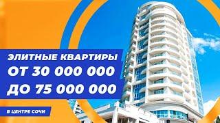 Элитные квартиры в центре Сочи || Элитная недвижимость Сочи || Недвижимость Сочи у моря