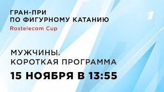 Rostelecom Cup Мужчины Короткая программа