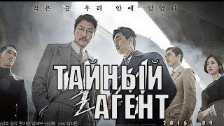 Кино на вечер: Секретный агент\Miljung