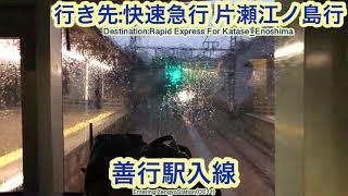 小田急江ノ島線 8000形8252編成 湘南台駅→藤沢駅間 前面展望