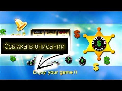 Игровые автоматы онлайн бесплатно новинки