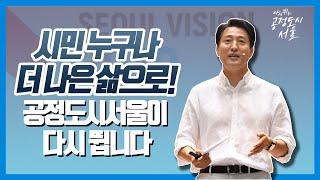 서울비전 2030 | 다시 뛰는 공정도시 서울