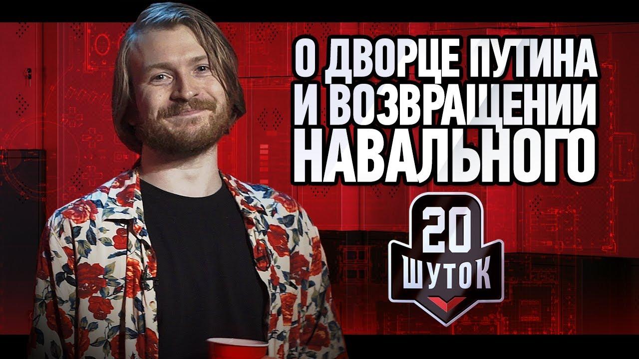 20 ШУТОК о дворце Путина и возвращении Навального