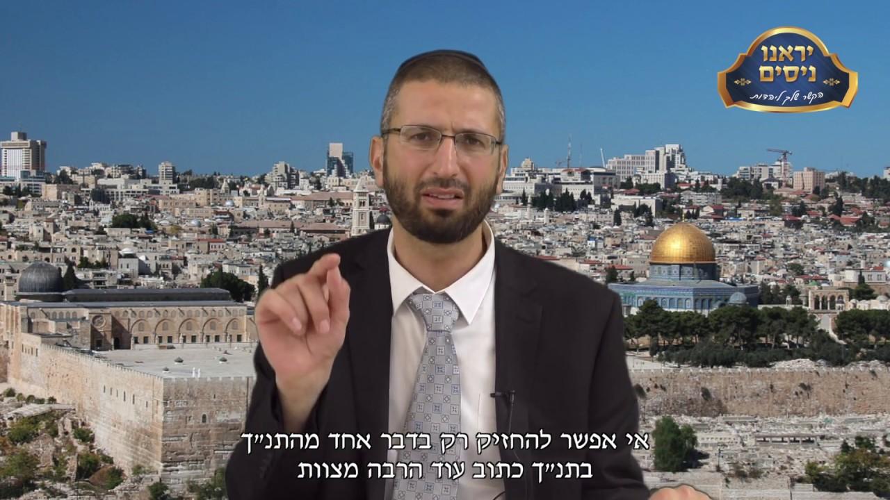 הקשר בין עם ישראל לארץ ישראל וההצדקה שלנו להתיישבות בארץ   הרב רפאל רובין   HD