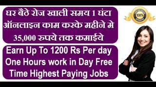 Make 1200 Rs In 1 Hours Online Part Time Work At Home Jobs In India Monthly 36000 Rs Learn In Hindi