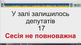 Продовження пленарного засідання сесії ЛМР від 23.05.2019
