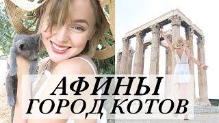 видео что посмотреть в Афинах