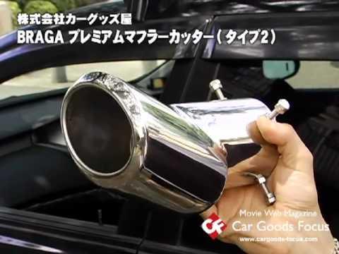 【CGF】BRAGA プレミアムマフラーカッター(タイプ2) - YouTube