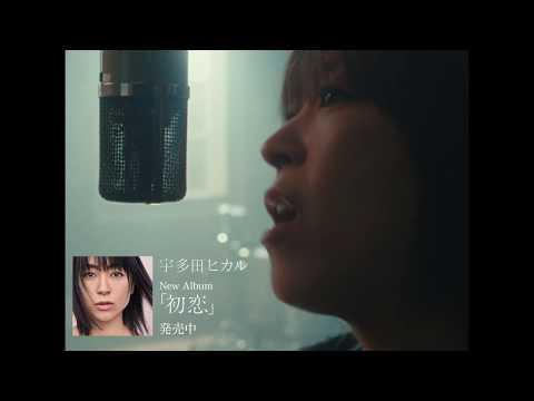 宇多田ヒカル「初恋」SPOT(『あなた』 Version)