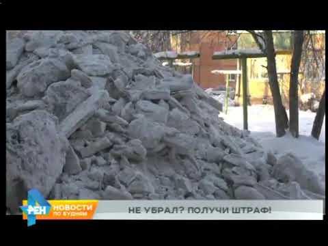 НТС Штрафы за недобросовестную уборку снега