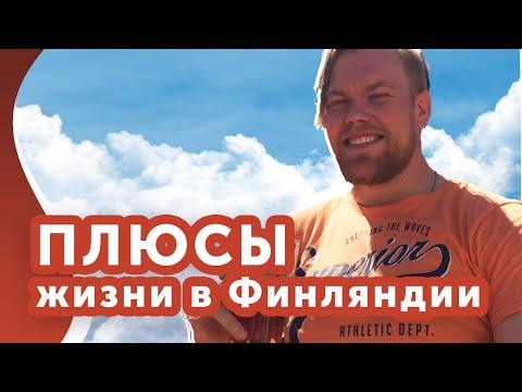 6 ПЛЮСОВ жизни в ФИНЛЯНДИИ!