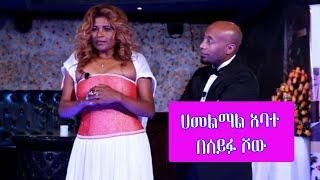 Ethiopian Singer Hamelmal Abate Interview at seifu  Show