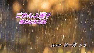 新曲「ごめんよ麗子」 増位山太志郎/cover 誠一郎hb 2019年5月15日
