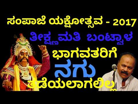 yakshagana --- sampaje yakshotsava 2017 dheera dundubhi bantwala hasya. ಸಂಪಾಜೆ ಯಕ್ಷೋತ್ಸವ 2017: