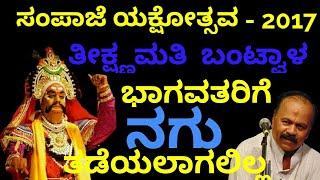 yakshagana --- sampaje yakshotsava 2017 dheera dundubhi bantwala hasya. ಸಂಪಾಜೆ ಯಕ್ಷೋತ್ಸವ 2017