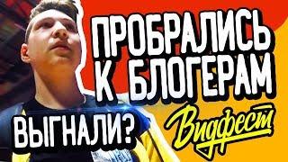 Как БЕСПЛАТНО увидеть ВСЕХ БЛОГЕРОВ? | Важная МИССИЯ на Видфесте!