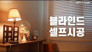 보쉬 드릴로 손쉽게 셀프 블라인드 시공  |  창안애 …