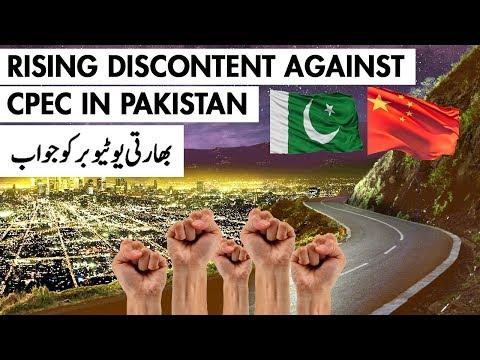 China Pakistan Economic Corridor | پاکستان کے لوگ سی پیک سے خوش نہیں ہیں | Corridor of discontent